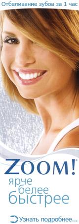 отбеливание зубов дубна